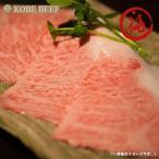 神戸ビーフすき焼き用リブロース 500g