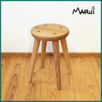 くるみ丸スツール 天然木製 クルミ無垢 オイル塗装 胡桃丸椅子 限定品