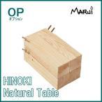 国産ヒノキ無垢 ナチュラルテーブル用 4本脚セット オプション 日本製