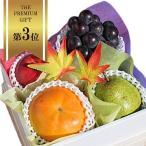 フルーツ詰め合わせ フルーツギフト ミニ  お歳暮 お誕生日 お供え 贈答用