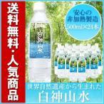 ショッピングミネラルウォーター 世界遺産の水 白神山水(ナチュラルミネラルウォーター) 500mlボトル 24本入り