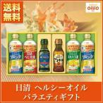 【送料無料】日清 ヘルシーオイルバラエティギフト (SPT30) サラダ油 調味料