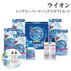 洗剤ギフト ライオン トップ スーパーナノックス  (LNW-30)