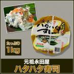元祖永田屋 ハタハタ寿司 1kg