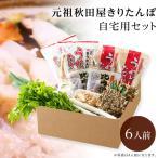 きりたんぽ鍋セット (6人前) 自宅用 元祖秋田屋 比内地鶏  送料無料