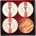 国産紅ずわいがに使用 かにおこわ (4食) 国産 ベニズワイガニ 蟹