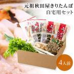 きりたんぽ鍋セット(4人前)自宅用 元祖秋田屋 比内地鶏  送料無料