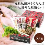 きりたんぽ鍋セット(6人前)贈答用 元祖秋田屋 比内地鶏  送料無料