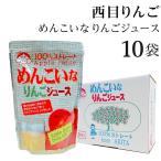 りんごジュース ストレート 無添加 100% (10パック) 秋田 (西目産)