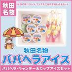 アイス 秋田名物 ババヘラアイス キャンディー&カップセット (進藤冷菓)