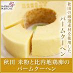 ショッピングバウムクーヘン バウムクーヘン 秋田 米粉と比内地鶏卵バームクーヘン