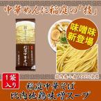 稲庭中華そば 味噌味 佐藤養悦本舗 2食入り(1袋)比内地鶏スープ付き