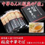 稲庭中華そば 佐藤養悦本舗 10食入り(5袋) 比内地鶏スープ付き