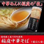 稲庭中華そば 佐藤養悦本舗 2食入り(1袋)比内地鶏スープ付き