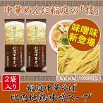 稲庭中華そば 味噌味 佐藤養悦本舗 4食入り(2袋)箱入り 比内地鶏スープ付き