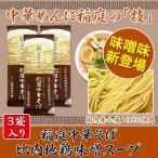 稲庭中華そば 味噌味 佐藤養悦本舗 6食入り(3袋)箱入り 比内地鶏スープ付き