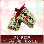 つぶらっこ もろこし フジタ製菓 (秋田 諸越 もろこし/和菓子)02P01Mar16