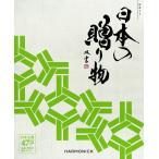日本の贈り物 抹茶(まっちゃ) 5000円コース カタログギフト 結婚内祝 出産内祝  快気祝 お返し 引出物