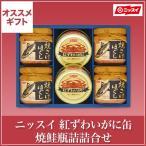 ニッスイ 紅ずわいがに缶・焼き鮭瓶詰合せ (SD-30)