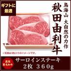 You Shinta - 秋田 由利牛 サーロインステーキ 180g 2枚 最高級黒毛和牛 A5〜A4ランク