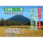 【新米入荷】2年産 20キロ 無農薬 玄米 送料無料 ニセコ産 ゆめぴりか ニセコ町平松さん 小分け10kg袋無料