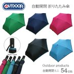 OUTDOOR PRODUCTS キッズ 自動開閉 折りたたみ傘 [54cm]