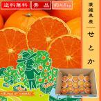 """【せとか 4.5kg】 愛媛県・宇和島産 """"秀品"""" 送料無料"""