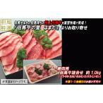 但馬牛 詰合せ 【焼肉用】 約1.0kg(バラ・モモ・カルビ・ホルモンミックス・ミノ・タン)<兵庫県産>