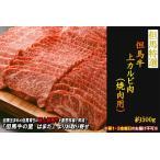 但馬牛 上カルビ肉 【焼肉用】 約500g<兵庫県産>