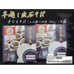 年越し出石そば≪モンドセレクション銀賞受賞≫(半なま、6人前つゆ付)×2箱