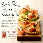 燻製 サーモン 鮭 スモークサーモン ささ燻 鮭 3パック