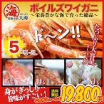 ズワイガニ カニ 蟹パーティ 身入り保障  ランキング カナダ産ボイルズワイガニ肩 5kg2L 丸海 カニ かに 蟹 ずわいがに ズワイガニ