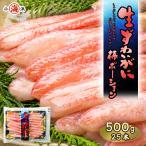 カニ かに 蟹 ズワイガニ 生食 カット 500g 25本 生ズワイ棒ポーション