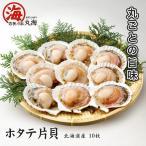 ホタテ片貝 北海道産 10枚(1枚あたり8〜9cm) ホタテ ほたて 帆立 貝柱
