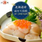 ギフト 大容量でお得! 北海道産ほたて貝柱 正品1kg(80〜100粒) 生食用 帆立 ホタテ 貝柱 北海道