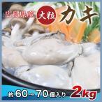 生カキむき身〔加熱用〕2kg(60〜70入)春夏はかき飯がうまい 秋冬は牡蠣鍋で、パスタも特別な調理方法を1カット1カットのカラーレシピ付