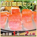 金目鯛鍋セット(冷凍)2人前送料無料カラーレシピ付〔真空〕刺身用金目鯛を三枚おろしにしてウロコを取り、頭・中骨・腹骨も真空パック