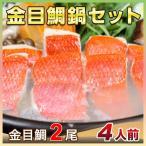 金目鯛鍋セット(冷凍)4人前送料無料カラーレシピ付〔真空〕刺身用金目鯛を三枚おろしにしてウロコを取り、頭・中骨・腹骨も真空パック