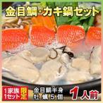 牡蠣カキ・金目鯛鍋セット(冷凍)1人前送料無料カラーレシピ付〔真空〕刺身用金目鯛を三枚おろしにしてウロコを取り、頭・中骨・腹骨も真空パック、かきは特大