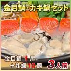 カキ牡蠣・金目鯛鍋セット(冷凍)3人前送料無料カラーレシピ付〔真空〕刺身用金目鯛を三枚おろしにしてウロコを取り、頭・中骨・腹骨も真空パックでかきは特大