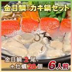 カキ牡蠣・金目鯛鍋セット(冷凍)6人前送料無料カラーレシピ付〔真空〕刺身用金目鯛を三枚おろしにしてウロコを取り、頭・中骨・腹骨も真空パック、かきは特大