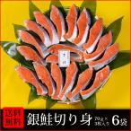 干物 送料無料 (14) 銀鮭切り身 3枚入×6袋 合計18枚 干物詰め合わせセット 朝食・お酒のおつまみ・お弁当のおかずに最適です