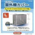 エアコン室外機カバー Lサイズ(幅90cm×高さ64cm×奥行34cm) DZ-Y002L 07-9742