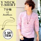 Tシャツ/メンズ/7分袖/Vネック/粗杢天竺/ネックレス付き/カットソー