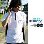 Tシャツ/メンズ/Tシャツ/半袖/吸水速乾/ハーフジップ/カットソー/Kaepa/ケイパ/ドライ/スポーツ