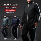 ジャージ 上下 メンズ 別注品 上下セット Kappa カッパ 長袖 セットアップ ドライ DRY トレーニングウェア
