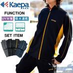 Kaepa ケイパ ジャージ メンズ 上下セット セットアップ スポーツ トレーニング ウェア