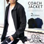 ショッピングコーチ コーチジャケット メンズ 無地 ストレッチ 撥水 UV ウインドブレーカー アウター ジャケット