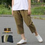 ハーフパンツ メンズ 7分丈 綿麻 無地 麻混 リネン クロップド ボトム ショートパンツ イージーパンツの画像