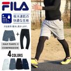 コンプレッション/タイツ/メンズ/ブランド/FILA/ショートパンツ/セット/スパッツ